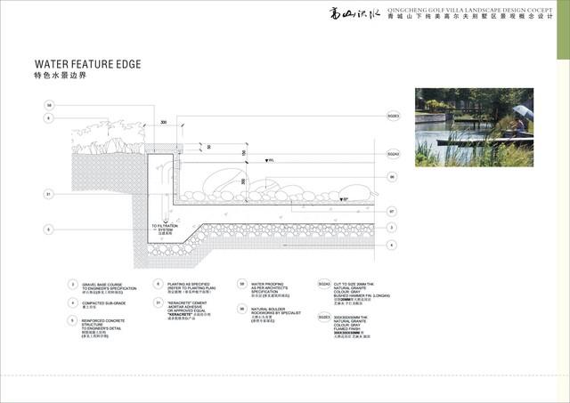 道 成都高尔夫别墅景观方案文本