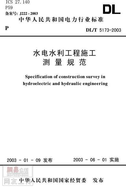 当前水利工程建关于水利工程施工图审查的要点