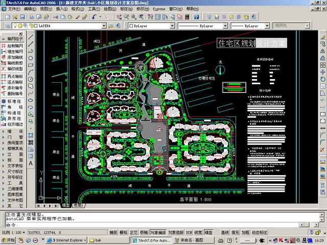 小区规划设计方案 高清图片