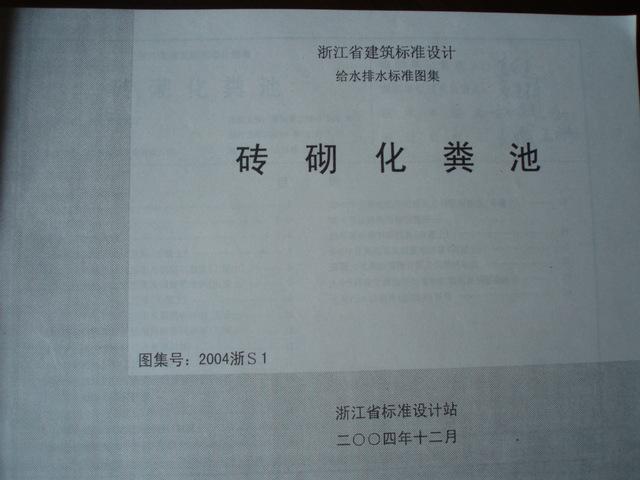 砖砌化粪池2004浙S1.PDF
