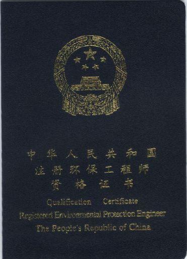 新出炉的注册环保工程师资格证书