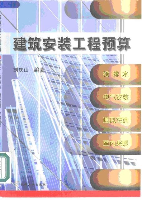 刘庆山编著   建筑安装工程预算:给排水、电气安装、通风空