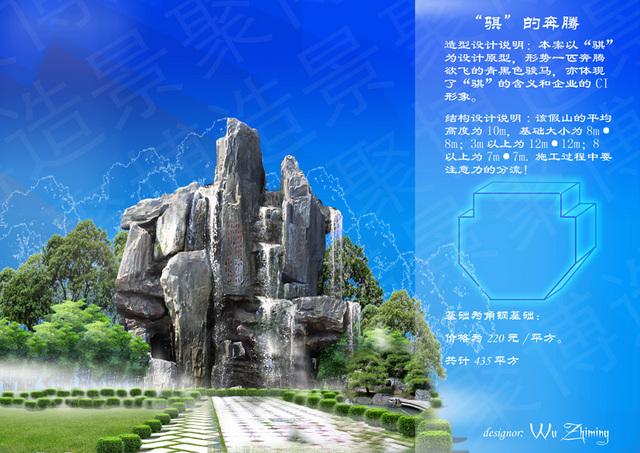 专业设计假山景观公共设施工效果图