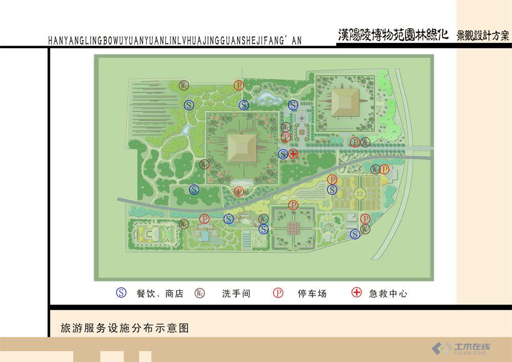 汉阳陵博物苑园林绿化景观设计方案15