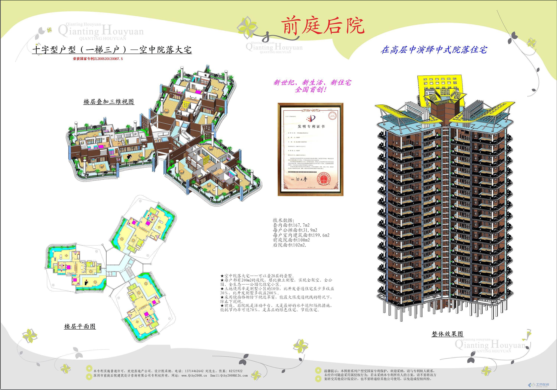 高层住宅户型创新 中式院落大宅 之二 高清图片