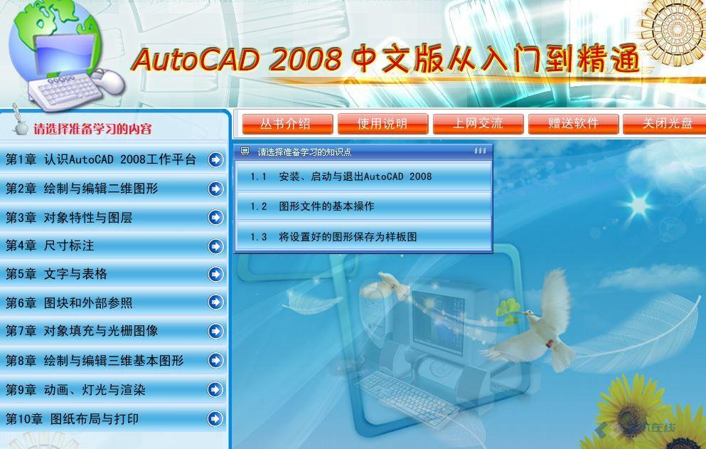 autocad2008序列号图标v图标帖-autocad2008cad精华块图片