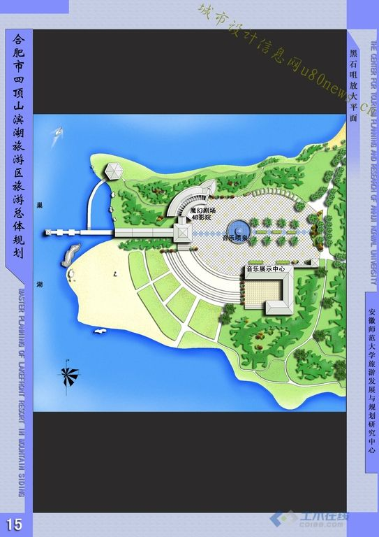 合肥市四顶山滨湖旅游区总体规划图纸加说明书