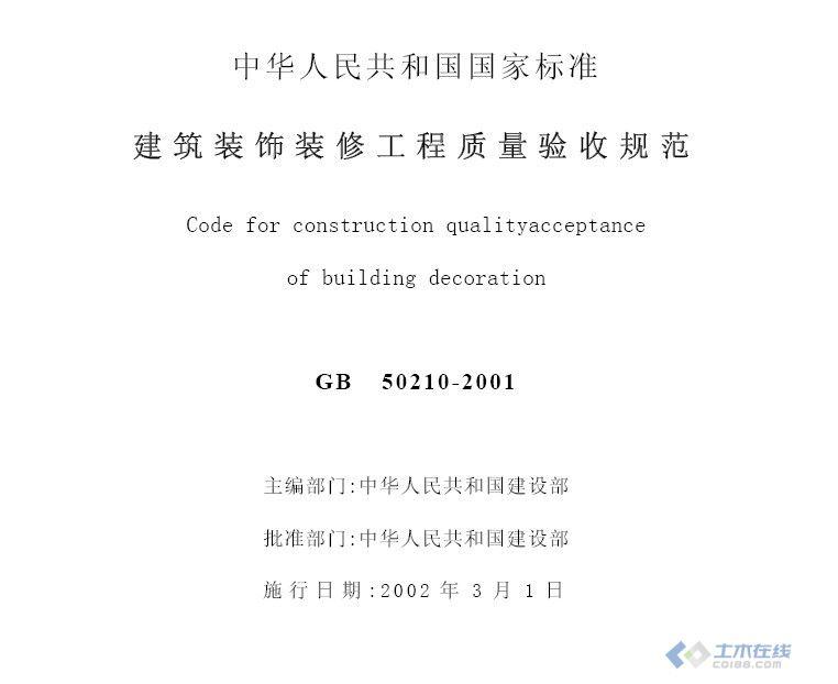 建筑装饰装修工程质量验收规范