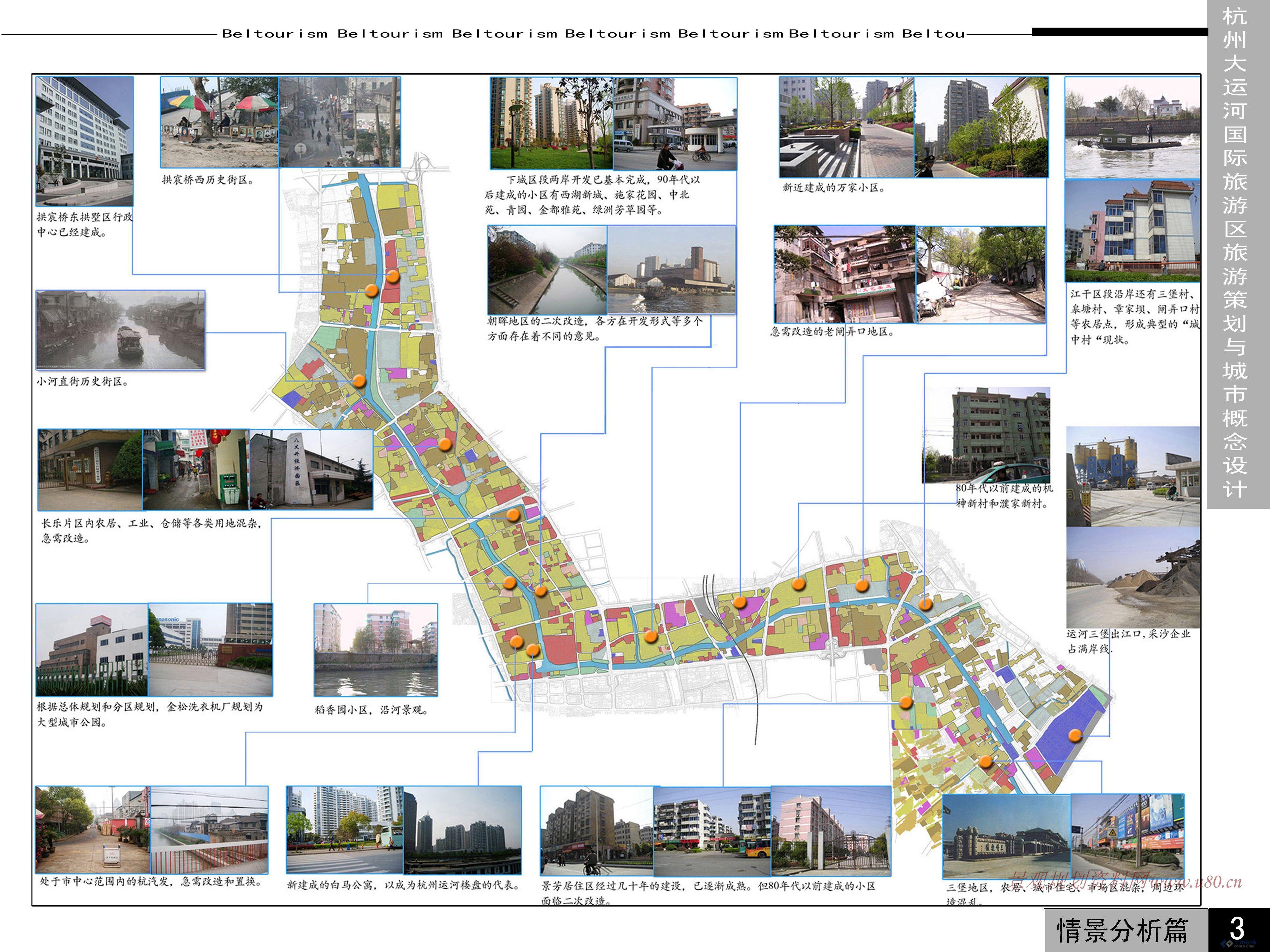 杭州大运河国际旅游区旅游策划与城市概念设计文本