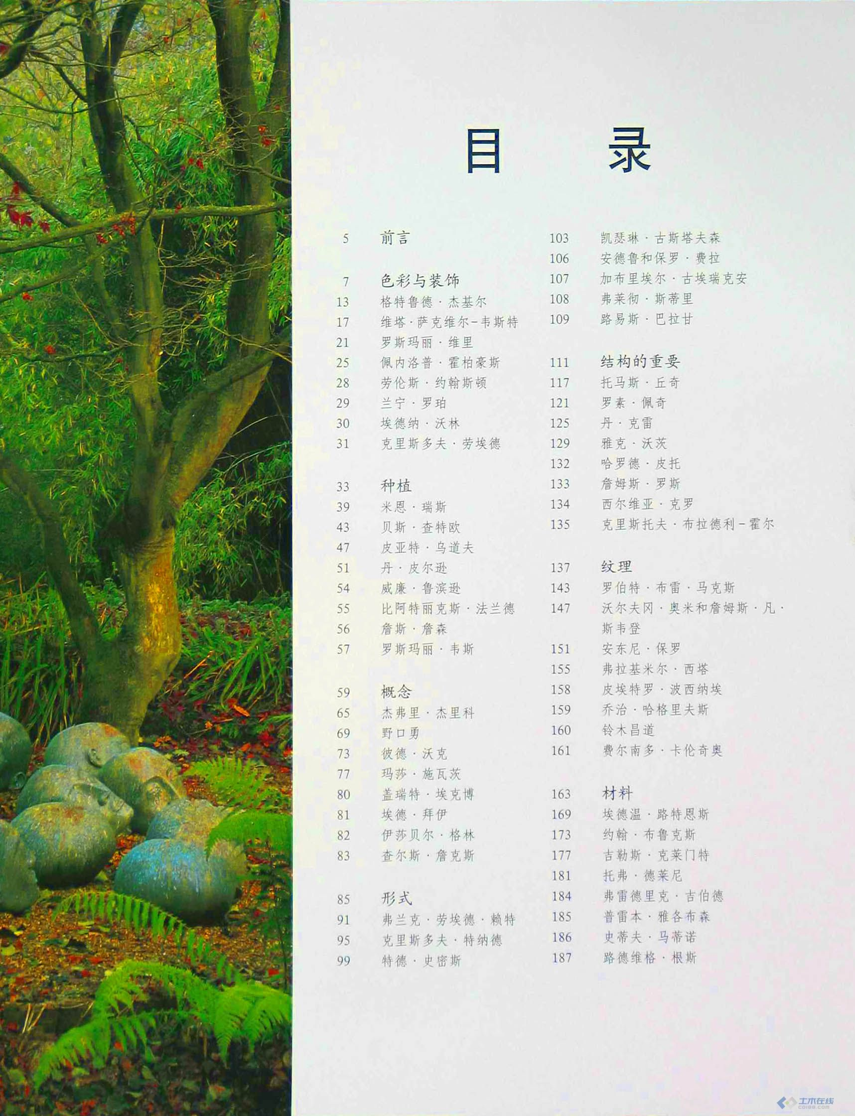 高清景观书籍 现代最具影响力的园林设计师 献给大家 土木