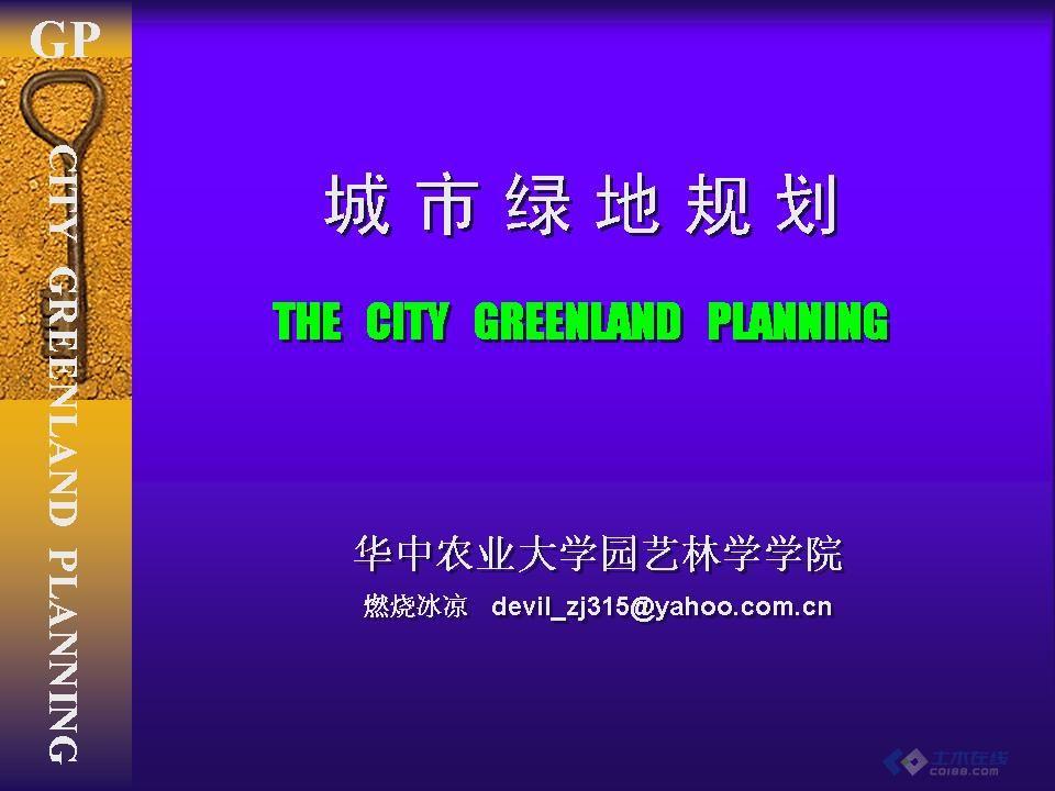 跪求 城市绿地系统规划ppt课件 急 有的发我谢谢 土木在线
