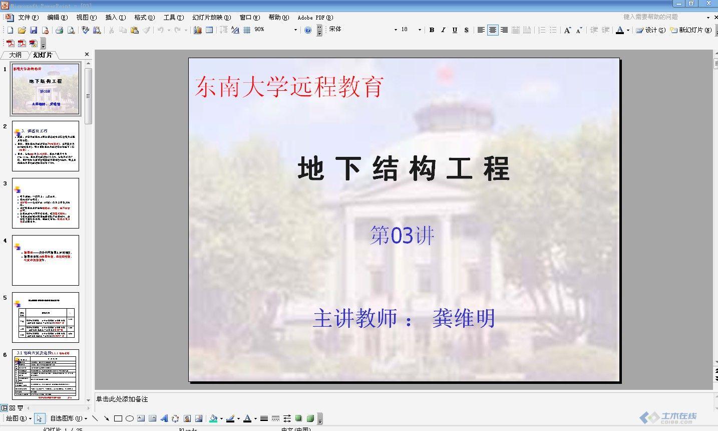 中南大学 地下结构工程 ppt