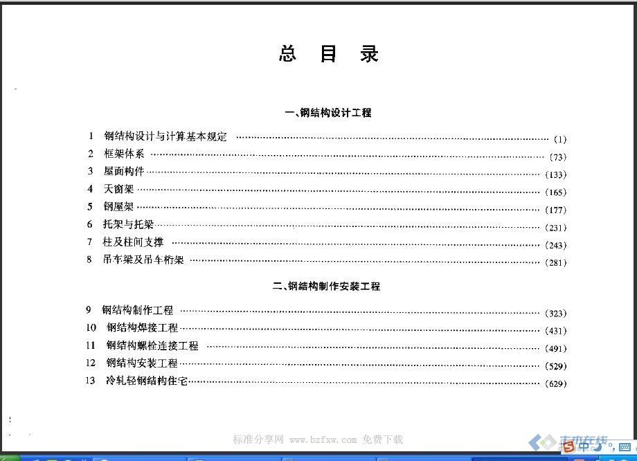 工程建设分项设计施工系列图集 钢结构工程 上册