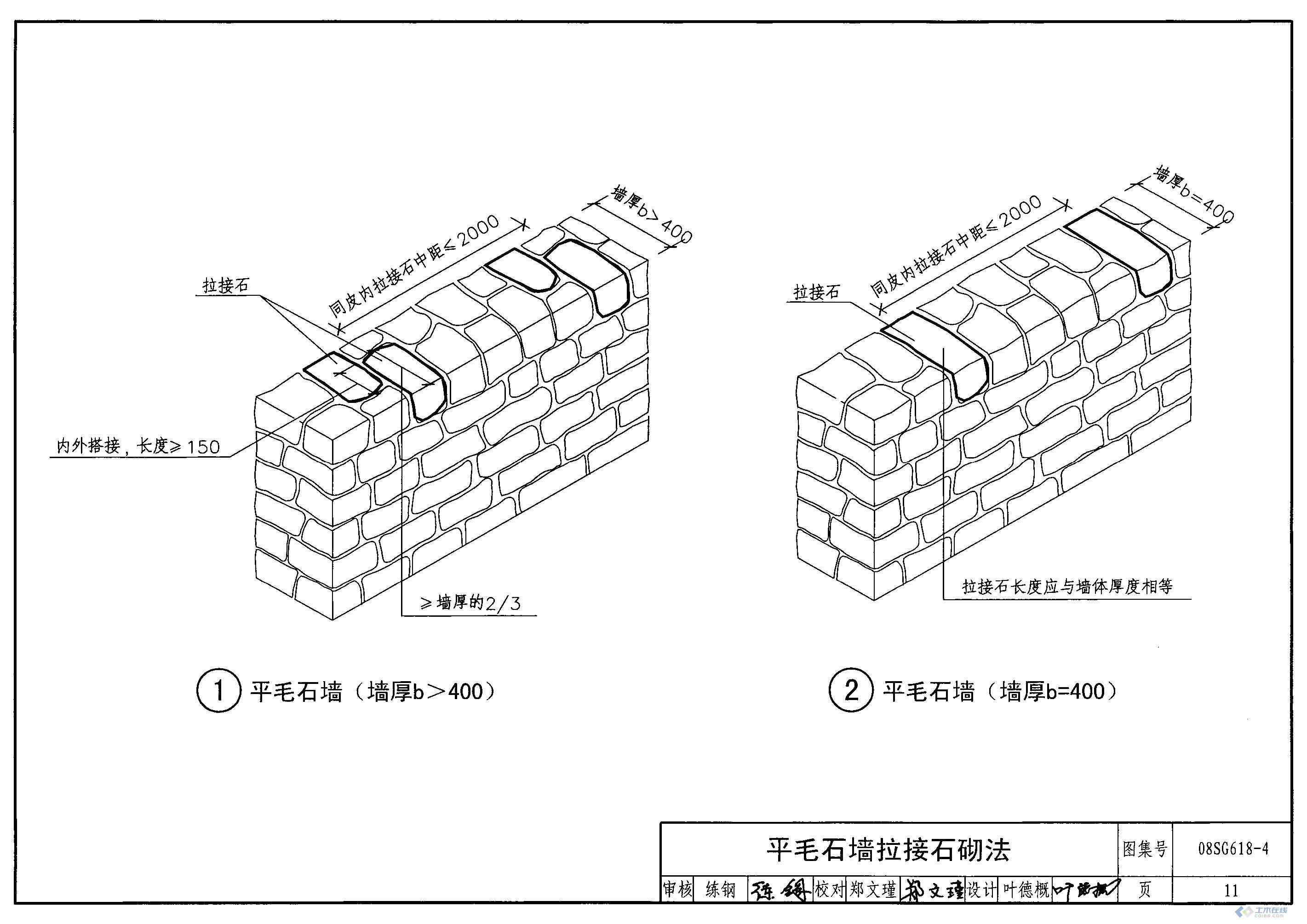 08sg618-4 农村民宅抗震构造详图(石结构房屋)_页面_11.jpg