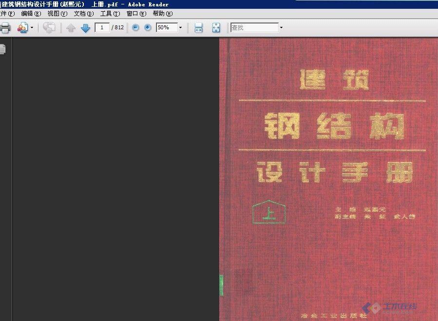 建筑钢结构设计手册(赵熙元)