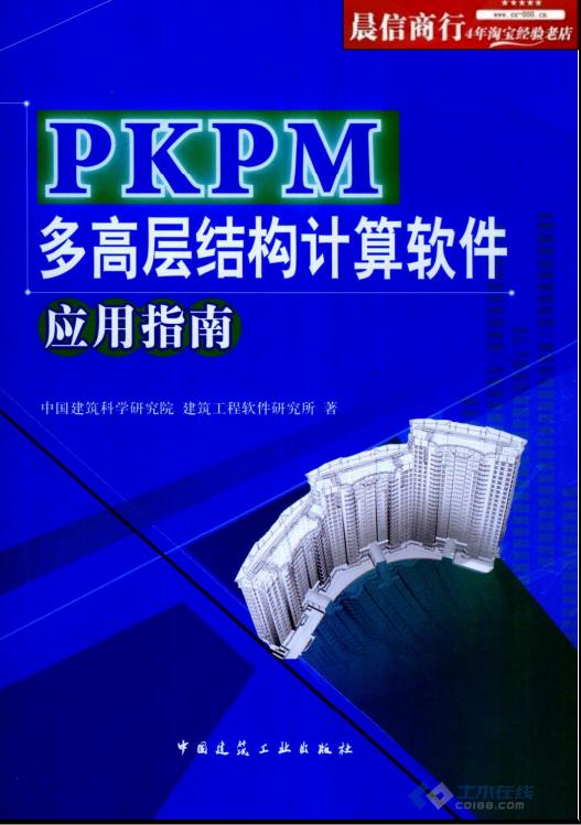 pkpm多高层结构计算软件应用指南.pdf