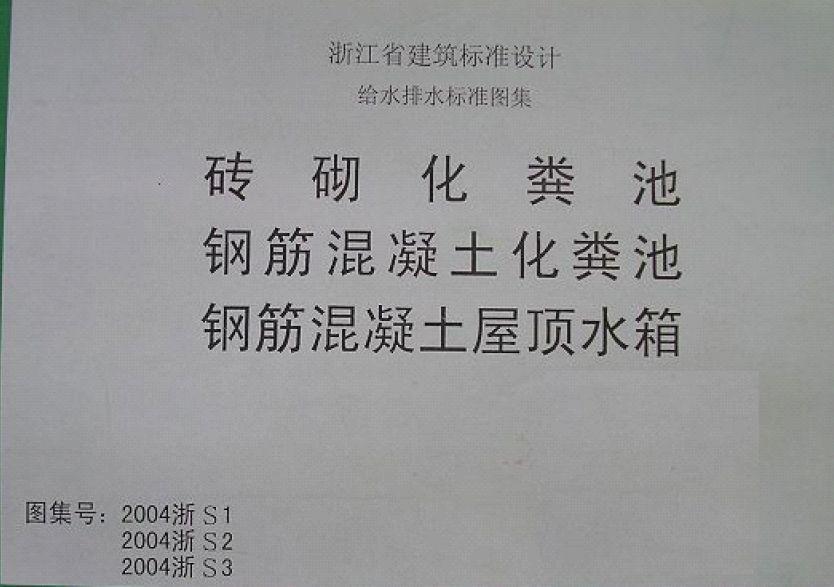 2004浙S1 S2 S3化粪池