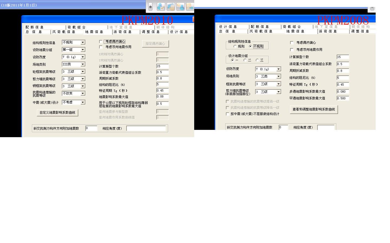 pkpm2010的奇迹-pkpm10版和08版的对比-土木在线论坛