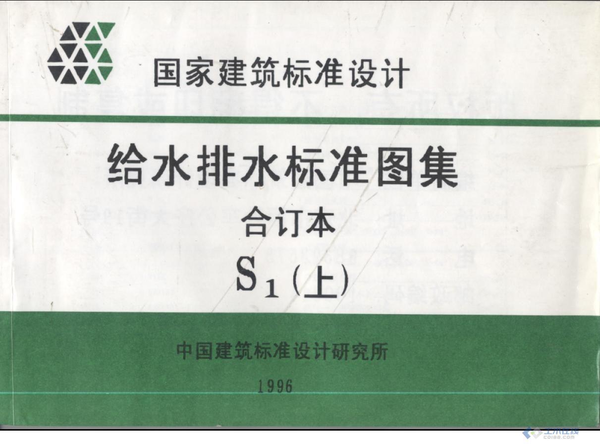 S1给排水标准图集合订本 上册