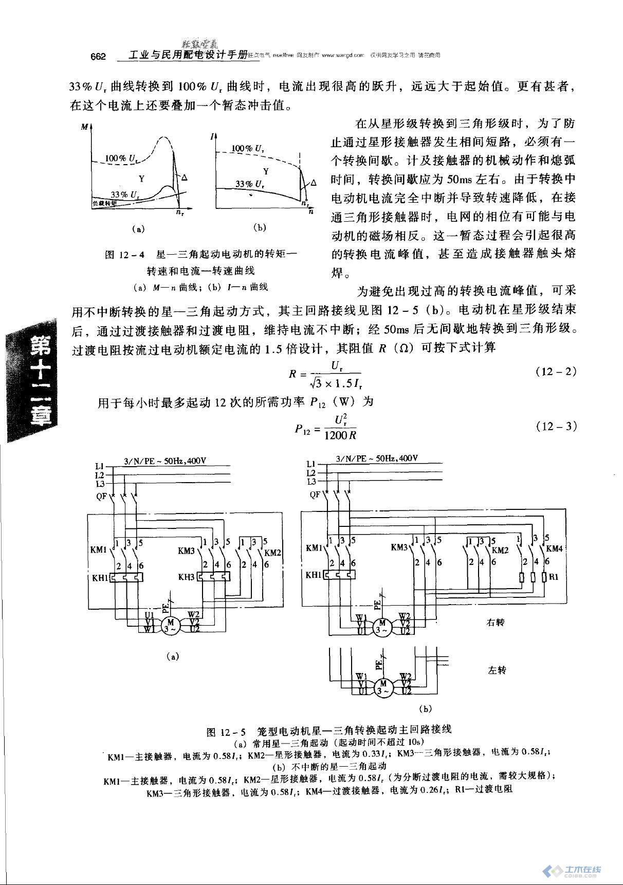 【分析】380v电机星三角启动切换时频繁烧接触器原因