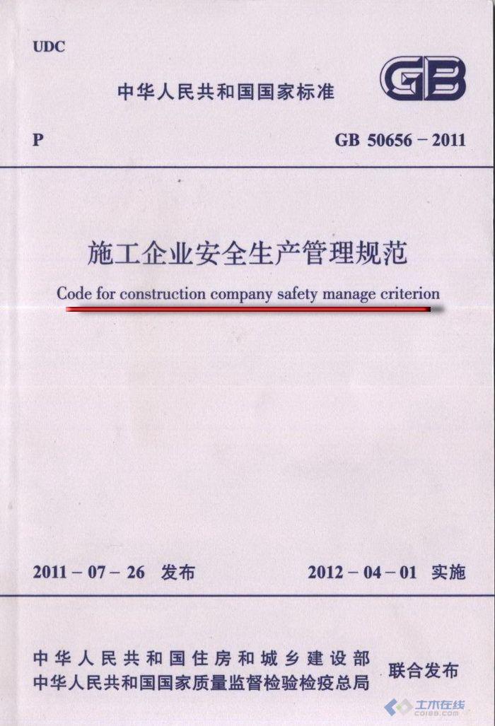 GB50656-2011施工企业安全生产管理规范0a.jpg