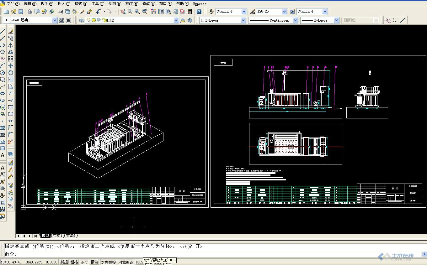 坤荣制冰机设计软件输出立体模型和平面图纸