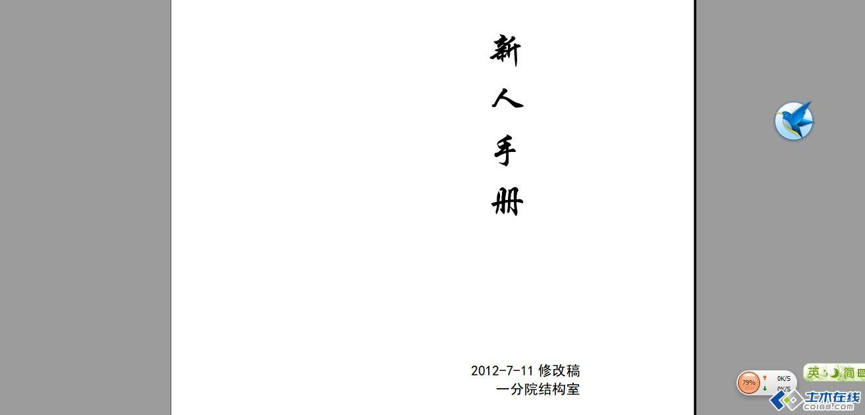 新人手册.jpg