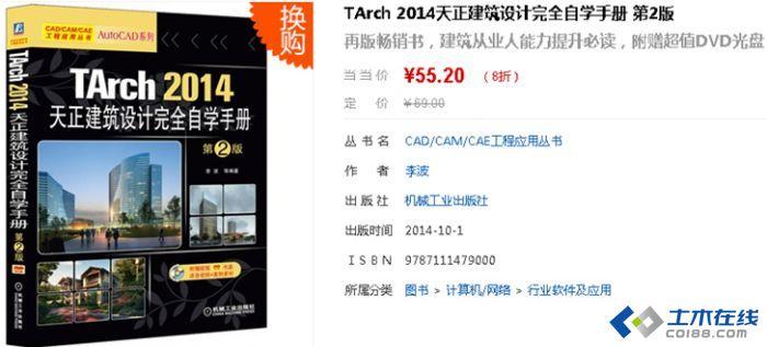 天正TArch 2014.jpg