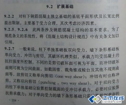 012-2-广东地规抗剪.png