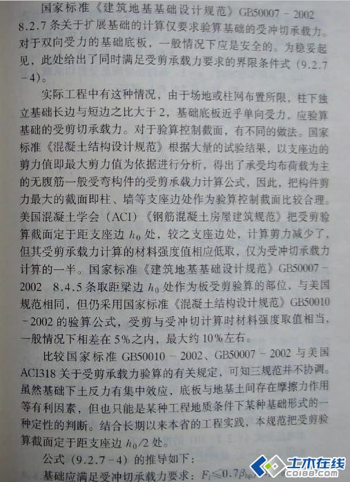 012-3-广东地规抗剪.png