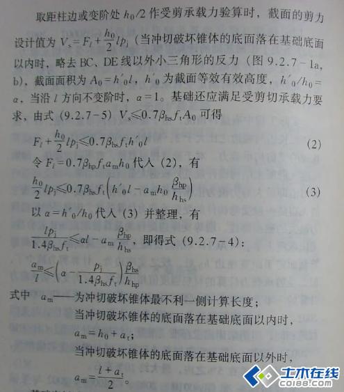 012-4-广东地规抗剪.png