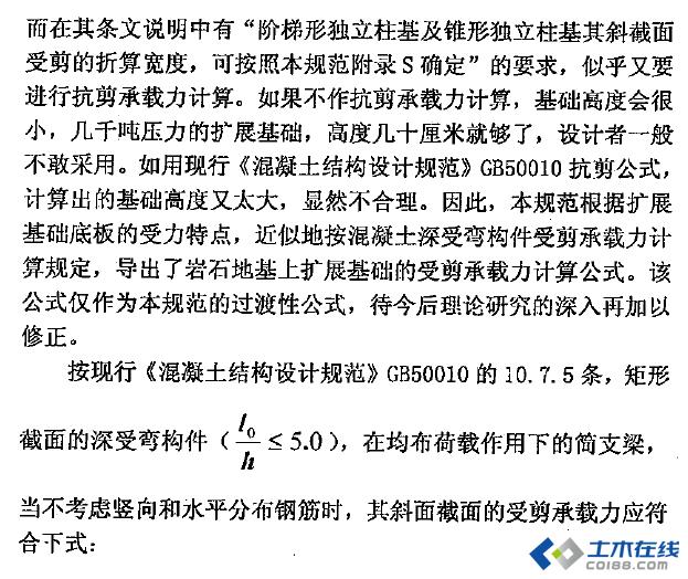 013-3-贵州地规抗剪.png