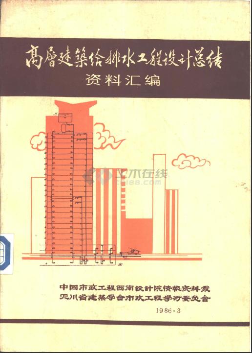 建筑電子書圖片1