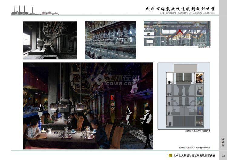 大同市煤气厂改造规划设计方案2.jpg