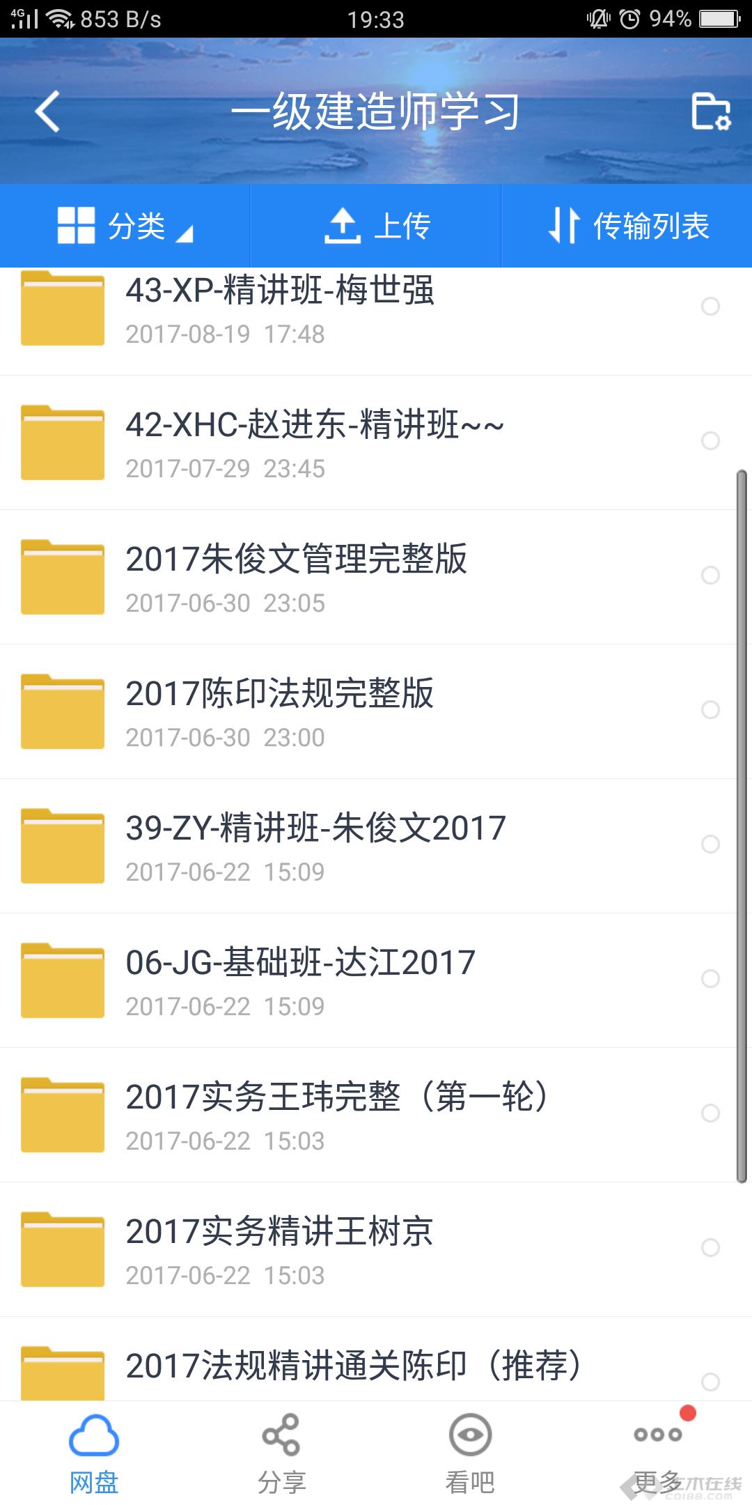 Screenshot_2018-03-05-19-33-26-53.png