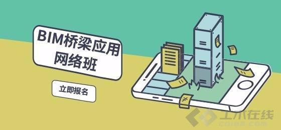 BIM桥梁应用网络班.jpg
