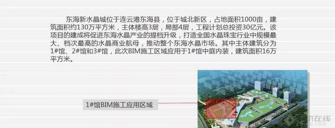 【B力】 第十一期 BIM技术在东海新水晶城项目的应用