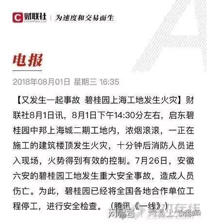 """碧桂园连接出事,国务院通报:建筑业已成""""最高危""""产业"""
