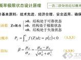 【结构学院】钢结构的设计方法_图1