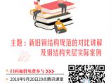 【结构一周】2018.9.10-2018.9.14 建筑结构板块精品贴总汇发新帖_图1