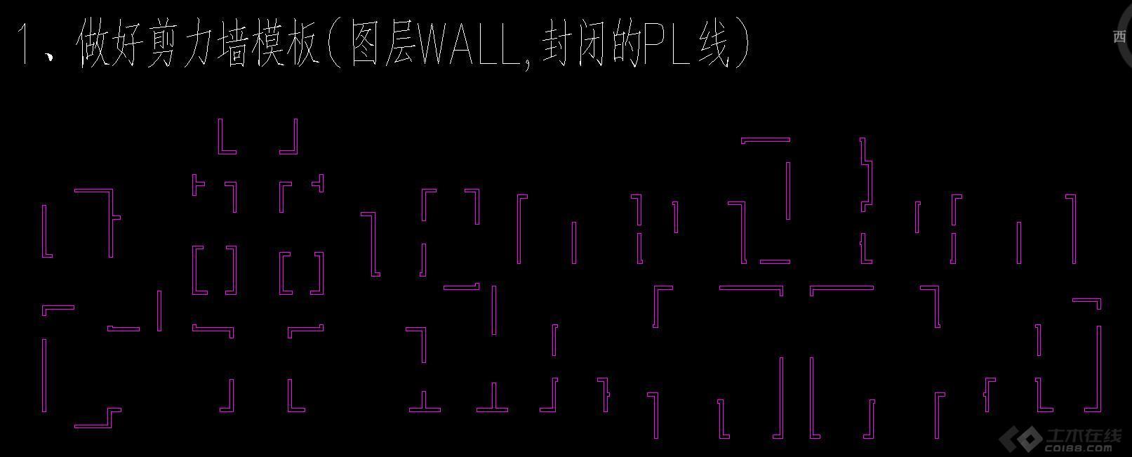 剪力墙结构图片1