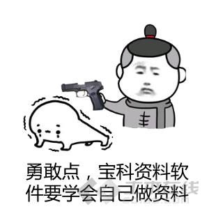 4_搞笑表情_2018.10.10.png