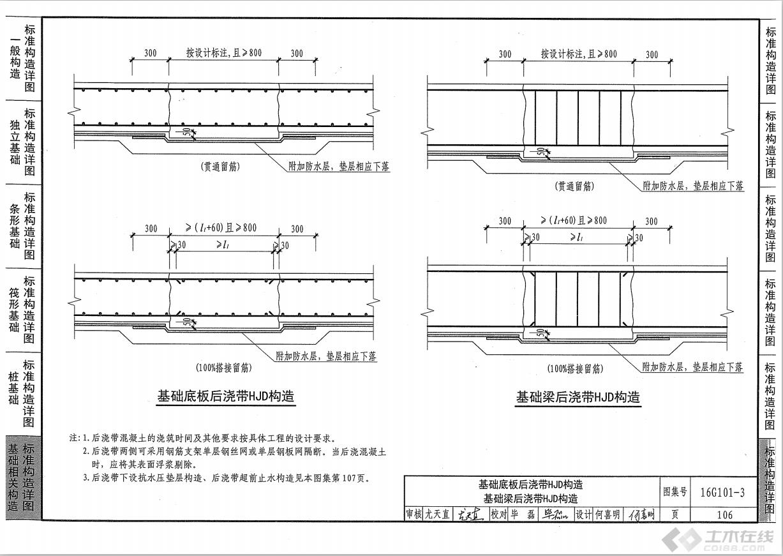 结构设计规范图集图片1