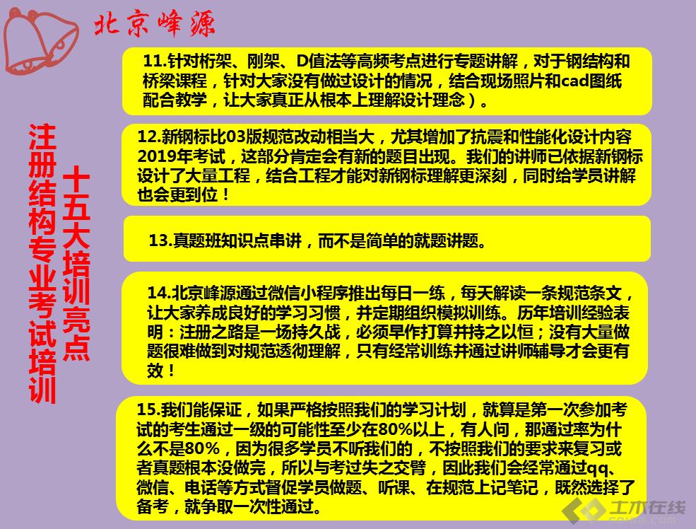 北京峰源结构培训图片3