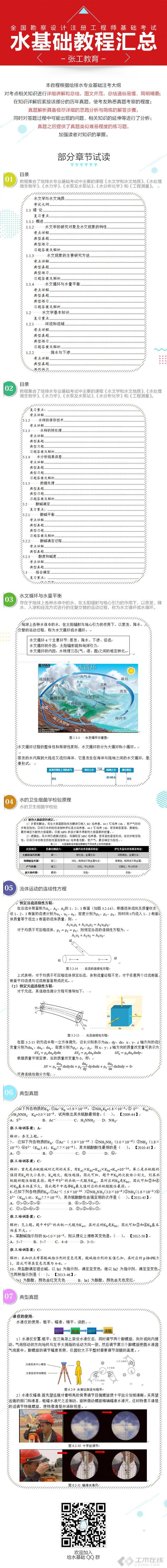 注册给排水工程师图片1