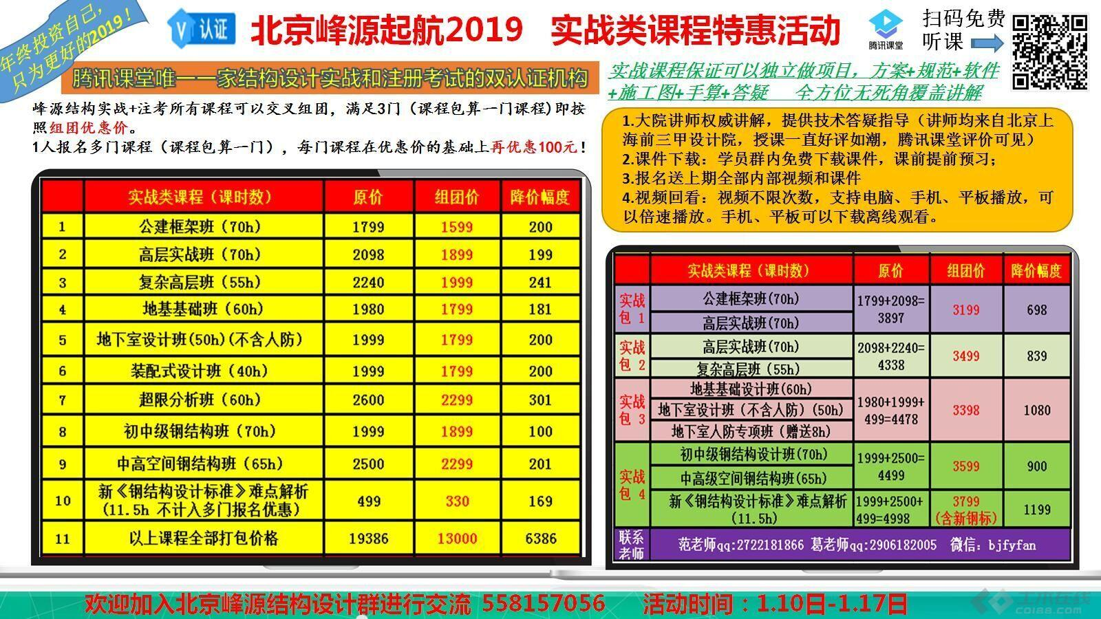 北京峰源结构培训图片2