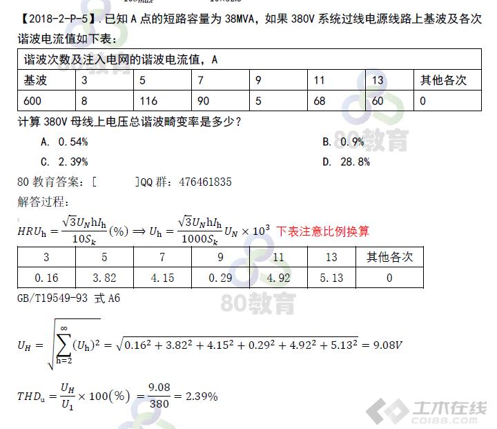 注册电气工程师图片1