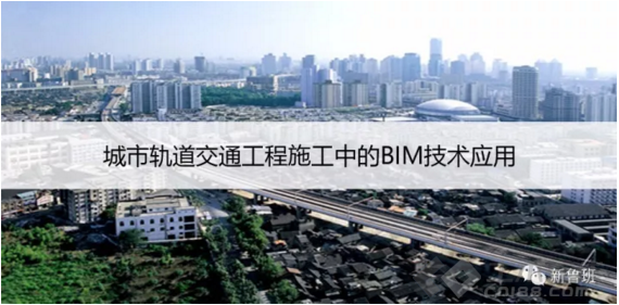轨道交通BIM图片1