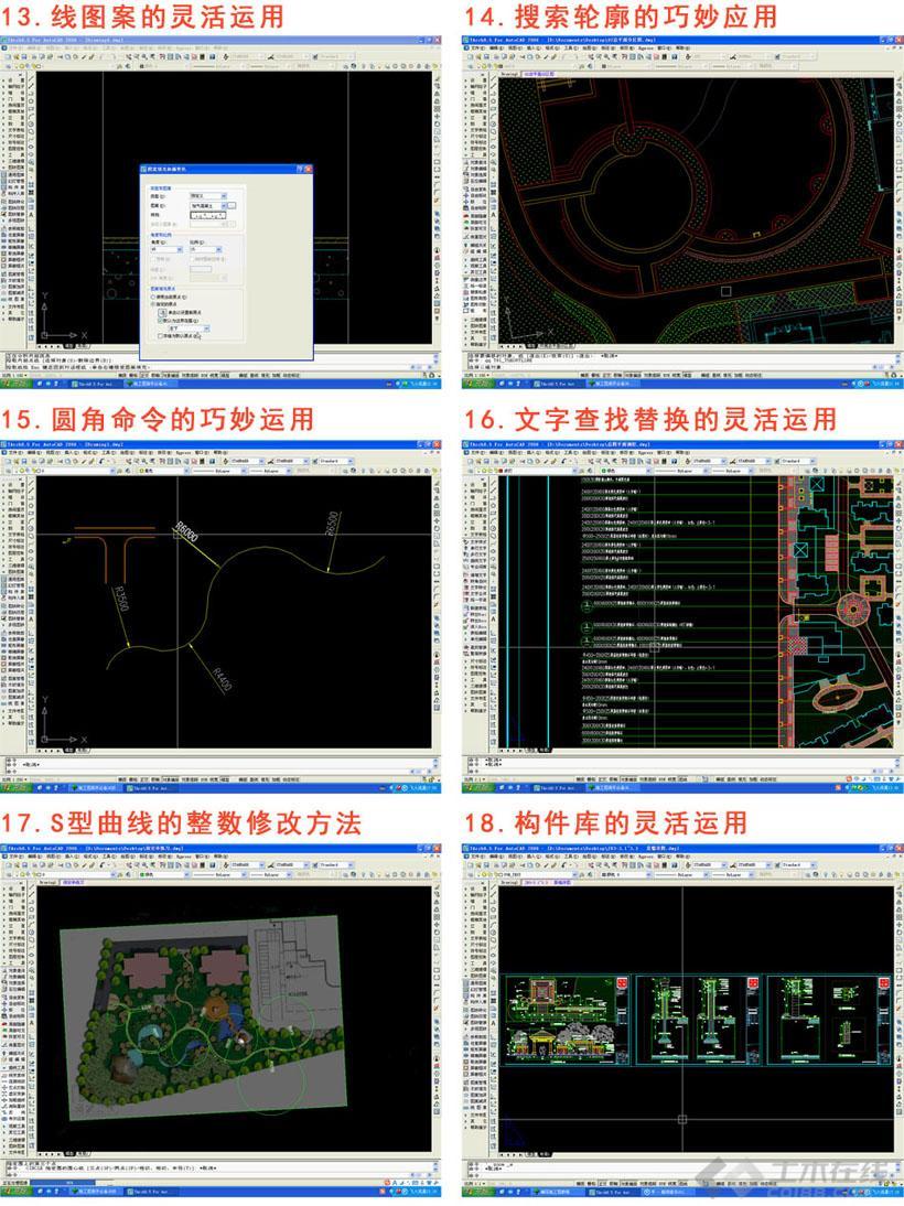 园林软件图片3