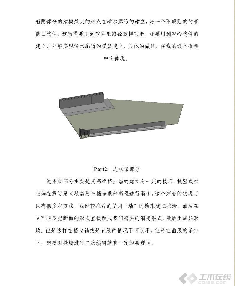 水利软件图片2